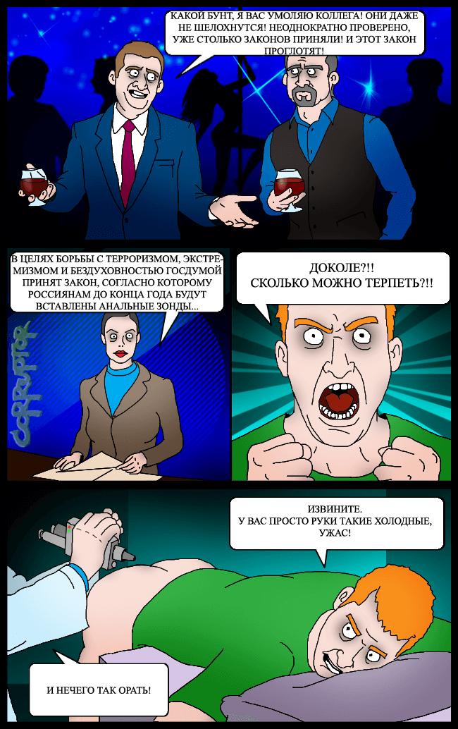 Анальные зонды закон гос.дума