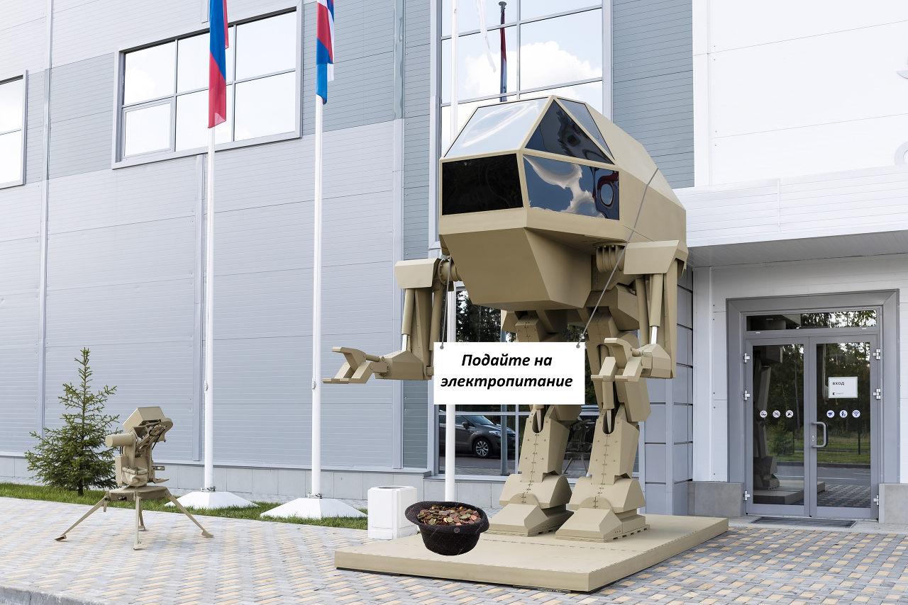 Робот Игорёк: подайте на пропитание